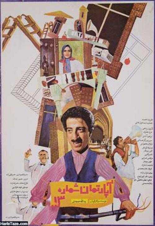 زمان پخش فیلم آپارتمان شماره 13