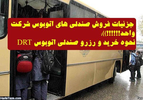 فروش صندلی اتوبوسهای تهران در سیستم DRT