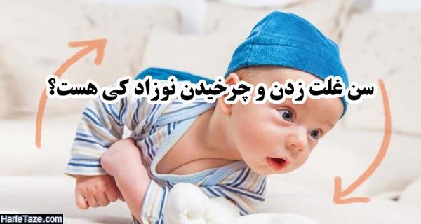 علت تاخیر غلت زدن نوزاد