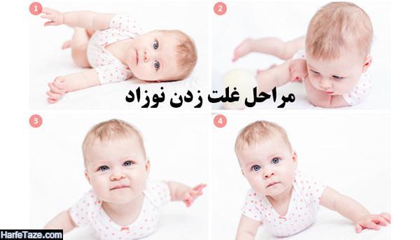 نکات مهم غلت زدن نوزاد که باید مادر بداند