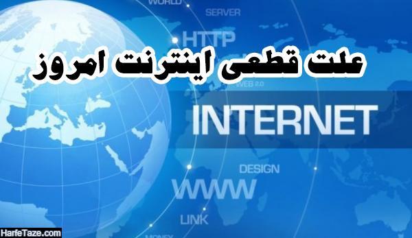 علت قطعی اینترنت 28 آذر 98 امروز