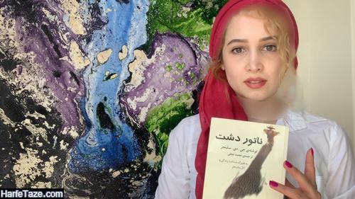 بیوگرافی و عکس از غزال وکیلی