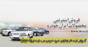 ترفند ثبت نام اینترنتی خودرو در سایت ایران خودرو