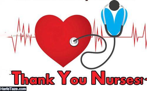 عکس نوشته تشکر عاشقانه از پرستار
