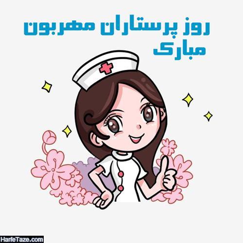 متن عاشقانه روز پرستار مبارک