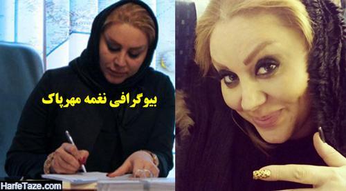 زندگینامه و بیوگرافی نغمه مهرپاک