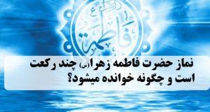 طریقه خواندن نماز حضرت فاطمه زهرا با ترجمه فارسی دعای بعد از نماز