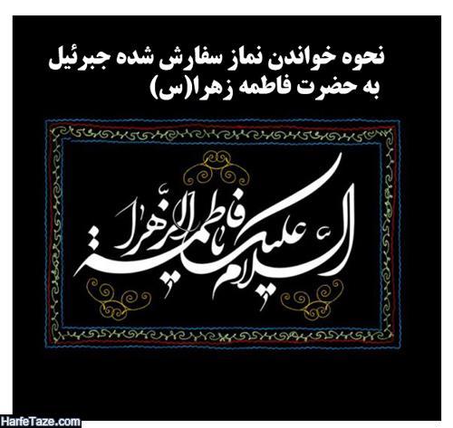 نماز حضرت فاطمه زهرا چند رکعت است و چگونه خوانده میشود