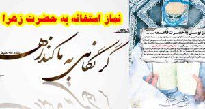 نحوه خواندن نماز توسل و نماز استغاثه به حضرت زهرا برای گرفتن حاجت