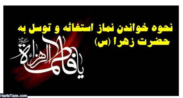 نماز استغاثه به حضرت زهرا در مفاتیح الجنان
