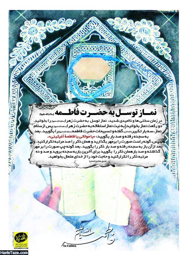 طریقه خواندن نماز استغاثه به حضرت زهرا
