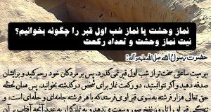 نماز وحشت و شب اول قبر را چگونه بخوانیم + ثواب و زمان خواندن و نیت نماز وحشت