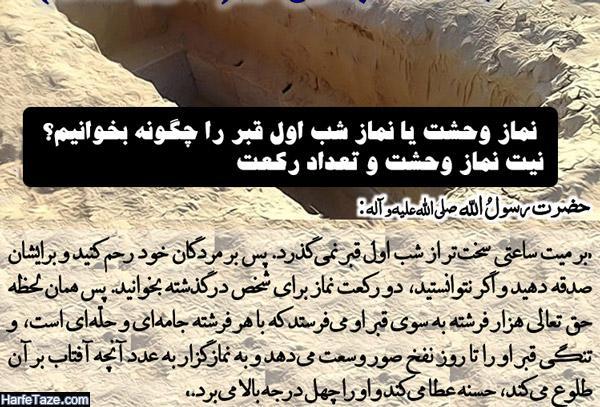 روش خواندن نماز وحشت یا نماز شب اول قبر
