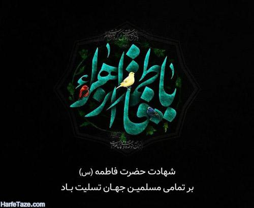 تصاویر شهادت حضرت فاطمه زهرا