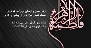 متن تسلیت و عکس شهادت حضرت فاطمه + عکس پروفایل شهادت حضرت فاطمه زهرا