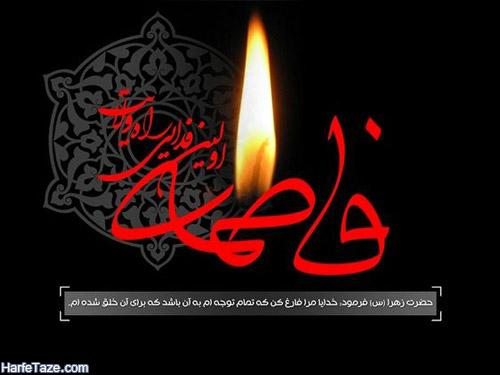عکس نوشته شهادت حضرت فاطمه
