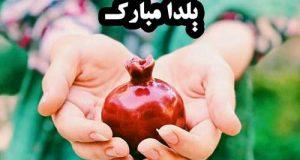 عکس پروفایل عاشقانه یلدا ۹۸ | جملات یلدا مبارک عشقم