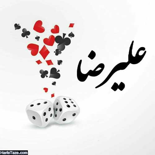 پروفایل اسم علیرضا