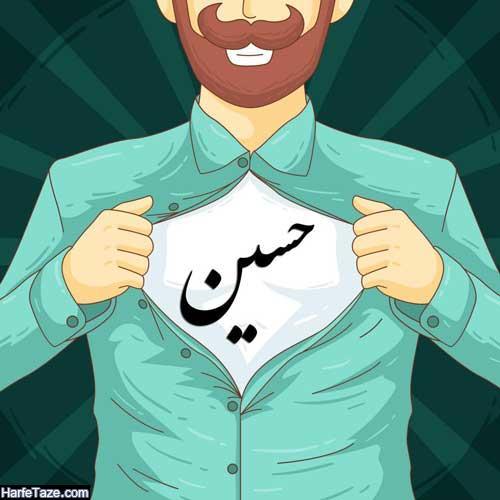 پروفایل اسم حسین