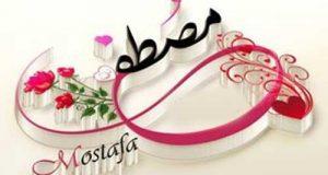 عکس پروفایل اسم مصطفی | عکس نوشته نام مصطفی