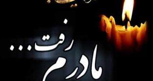 عکس پروفایل مرگ عزیزان | متن تسلیت درگذشت اقوام و نزدیکان