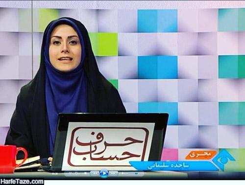 ساجده سلیمانی مجری تلویزیون
