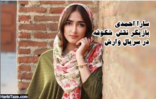 سارا احمدی