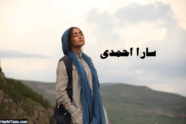 تصاویر سارا احمدی