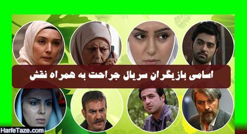 خلاصه داستان و اسامی همه بازیگران سریال جراحت به همراه نقش