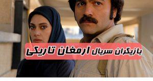 خلاصه داستان و اسامی بازیگران سریال ارمغان تاریکی به همراه نقش