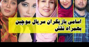 خلاصه داستان و معرفی سریال و اسامی بازیگران سریال موچین