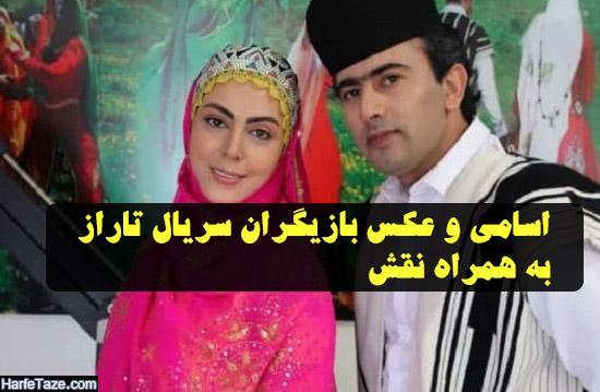خلاصه داستان و بازیگران سریال تاراز