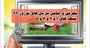 معرفی و اسامی سریال های نوروز ۹۹ و زمان و شبکه پخش