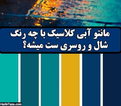 مانتو آبی کلاسیک با چه رنگ شال و روسری ست میشود؟