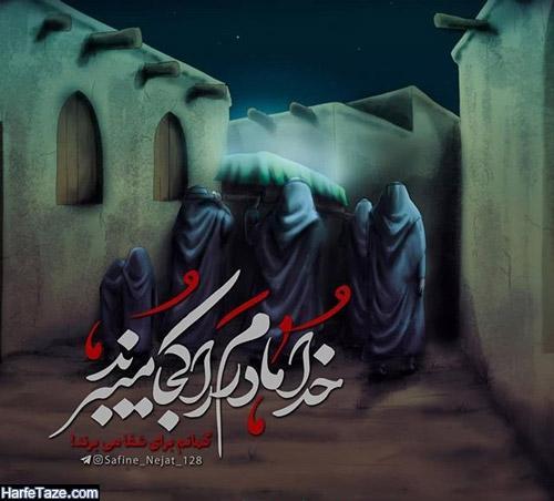 عکس نوشته ایام فاطمیه و روز شهادت حضرت فاطمه