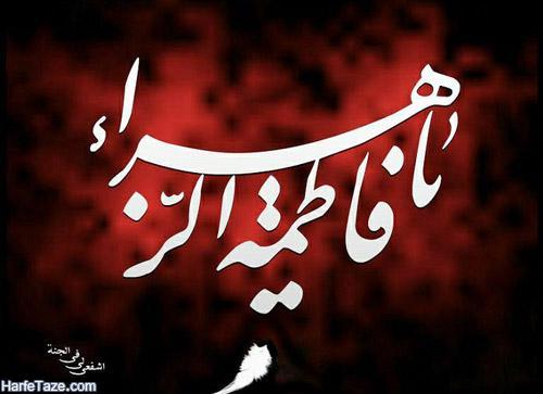 عکس نوشته تسلیت ایام فاطمیه و شهادت حضرت زهرا