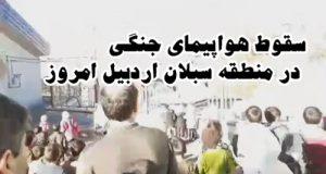 خبر سقوط هواپیمای جنگی ۴ دی ۹۸ امروز در منطقه سبلان اردبیل