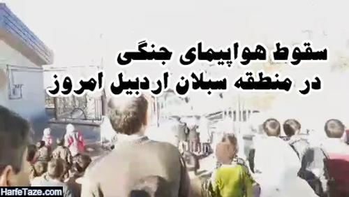 خبر سقوط هواپیمای جنگی 4 دی 98 در منطقه سبلان اردبیل