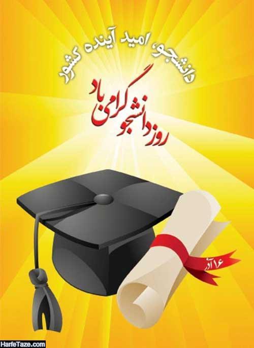 استوری تبریک روز دانشجو