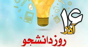 استوری تبریک روز دانشجو ۱۶ آذر ۹۸ | جملات روز دانشجو مبارک