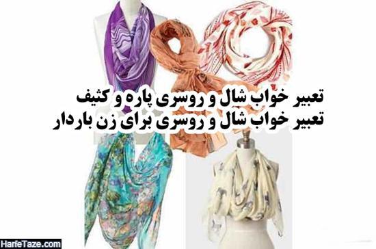 تعبیر خواب شال و روسری