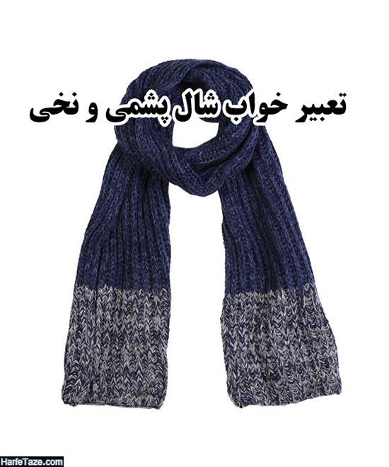 تعبیر خواب شال پشمی و روسری مجلسی