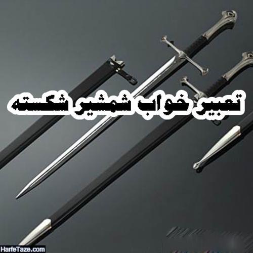 تعبیر خواب شمشیر ذوالفقار