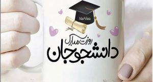 عکس نوشته و متن تبریک روز دانشجو ۹۸ + عکس پروفایل دانشجو جان روزت مبارک