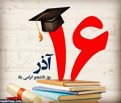 عکس و متن تبریک روز دانشجو