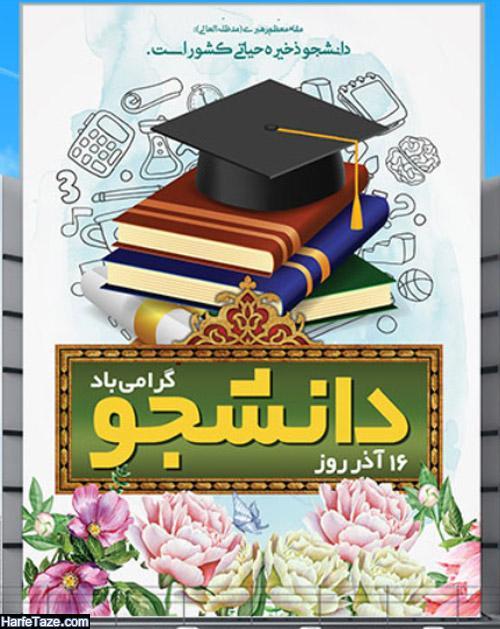 متن تبریک روز دانشجو