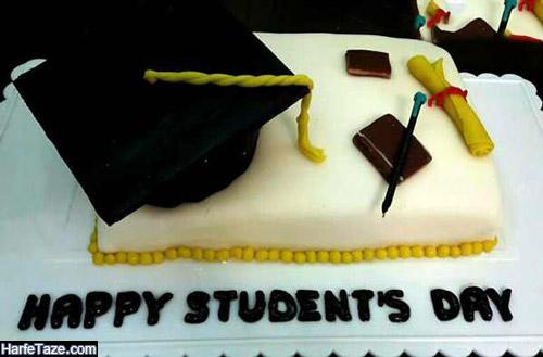 متن تبریک روز دانشجو به دوست