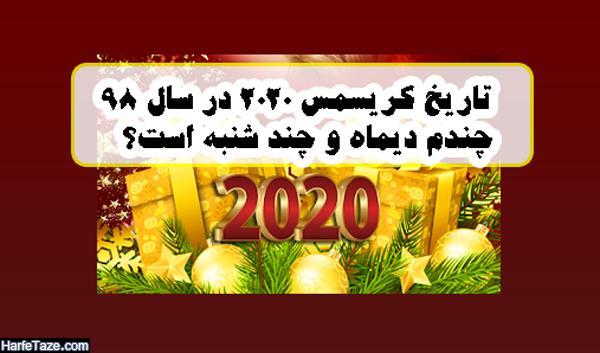 تاریخ دقیق کریسمس 2020 در سال 98