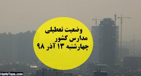 وضعیت تعطیلی مدارس 13چهارشنبه آذر 98