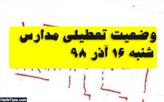 وضعیت تعطیلی مدارس 16 آذر 98